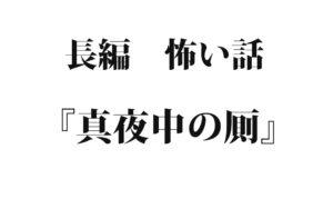 『真夜中の厠』 洒落怖名作まとめ【長編】