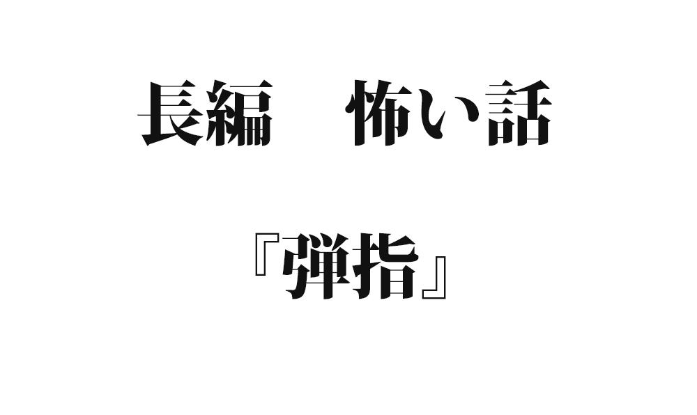 『弾指』 洒落怖名作まとめ【長編】