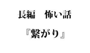 『繋がり』 洒落怖名作まとめ【長編】