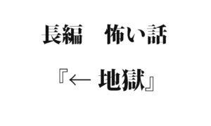 『← 地獄』|洒落怖名作まとめ【長編】