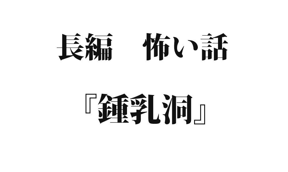 『鍾乳洞』 洒落怖名作まとめ【長編】