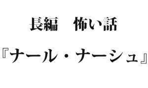 『ナール・ナーシュ』 洒落怖名作まとめ【長編】