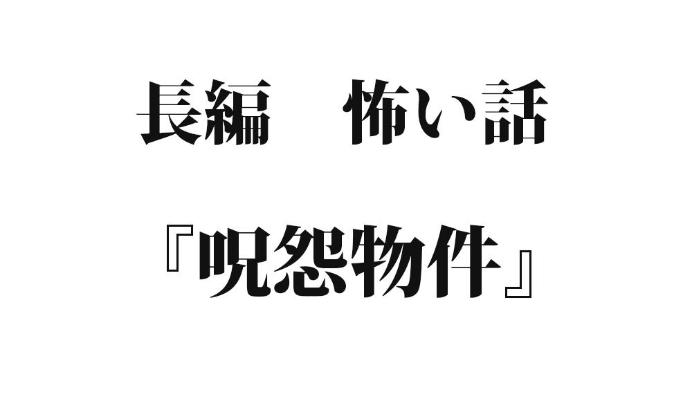 『呪怨物件』|洒落怖名作まとめ【長編】