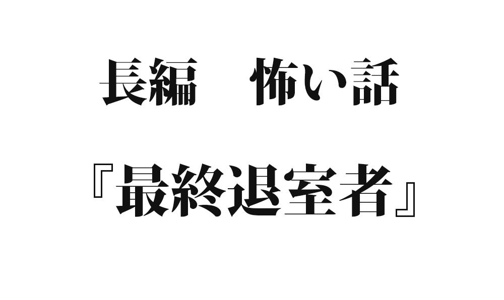 『最終退室者』 洒落怖名作まとめ【長編】