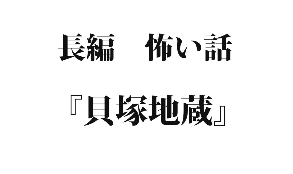 『貝塚地蔵』後日談 付き|洒落怖名作まとめ【長編】