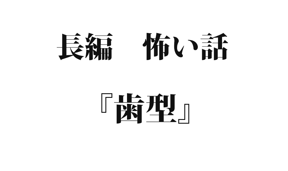 『歯型』 洒落怖名作まとめ【長編】