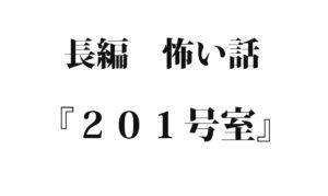 『201号室』|洒落怖名作まとめ【長編】