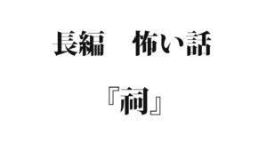 『祠』|洒落怖名作まとめ【長編】