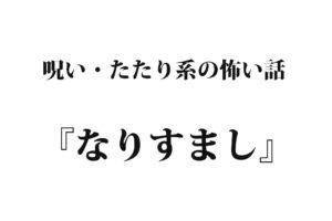 『なりすまし』|洒落怖名作まとめ【祟り・呪い系】