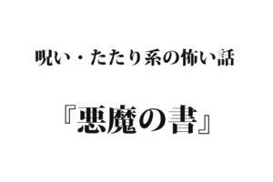 『悪魔の書』 洒落怖名作まとめ【祟り・呪い系】