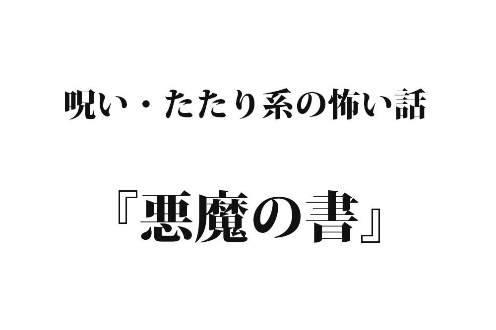 『悪魔の書』|洒落怖名作まとめ【祟り・呪い系】