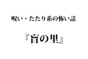 『盲の里』 洒落怖名作まとめ【祟り・呪い系】