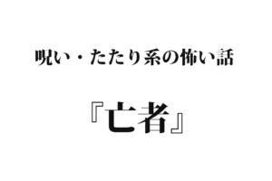 『亡者』 洒落怖名作まとめ【祟り・呪い系】