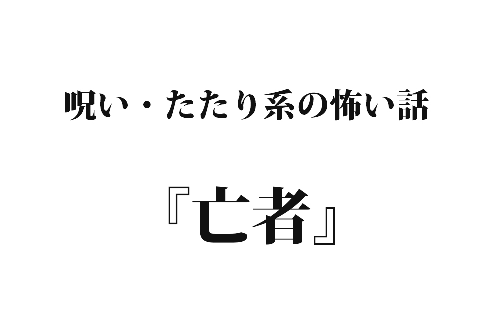 『亡者』|洒落怖名作まとめ【祟り・呪い系】