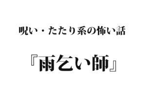 『雨乞い師』|洒落怖名作まとめ【祟り・呪い系】