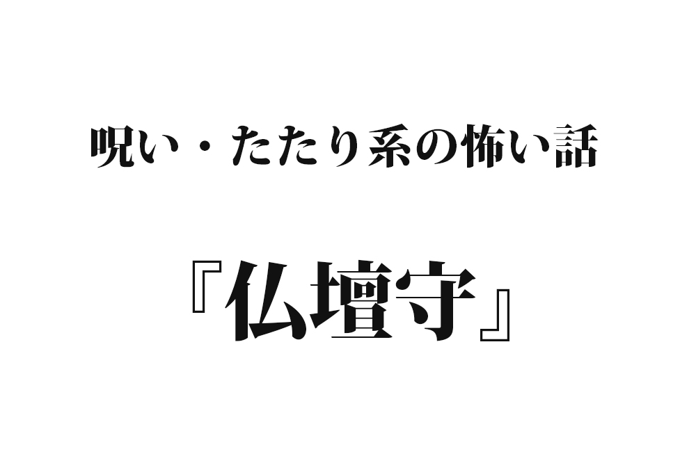 『仏壇守(ぶつだんもり)』|洒落怖名作まとめ【祟り・呪い系】