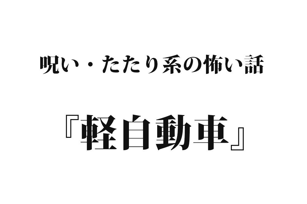 『軽自動車』|洒落怖名作まとめ【祟り・呪い系】