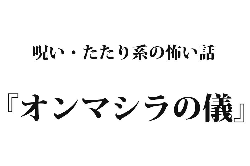『オンマシラの儀』|洒落怖名作まとめ【祟り・呪い系】