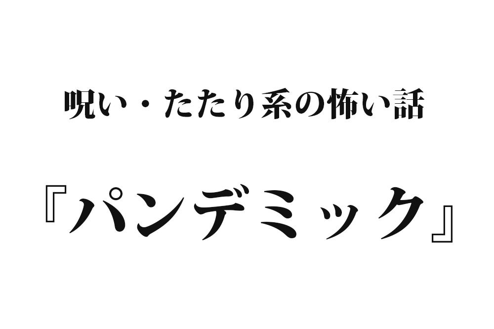 『パンデミック』 洒落怖名作まとめ【祟り・呪い系】