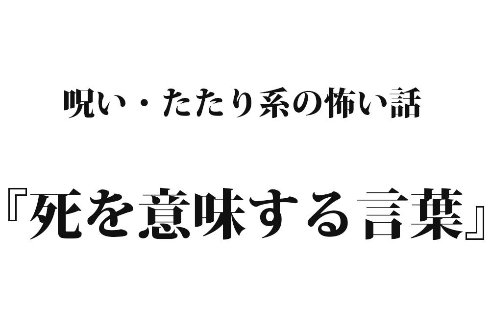 『死を意味する言葉』|洒落怖名作まとめ【祟り・呪い系】