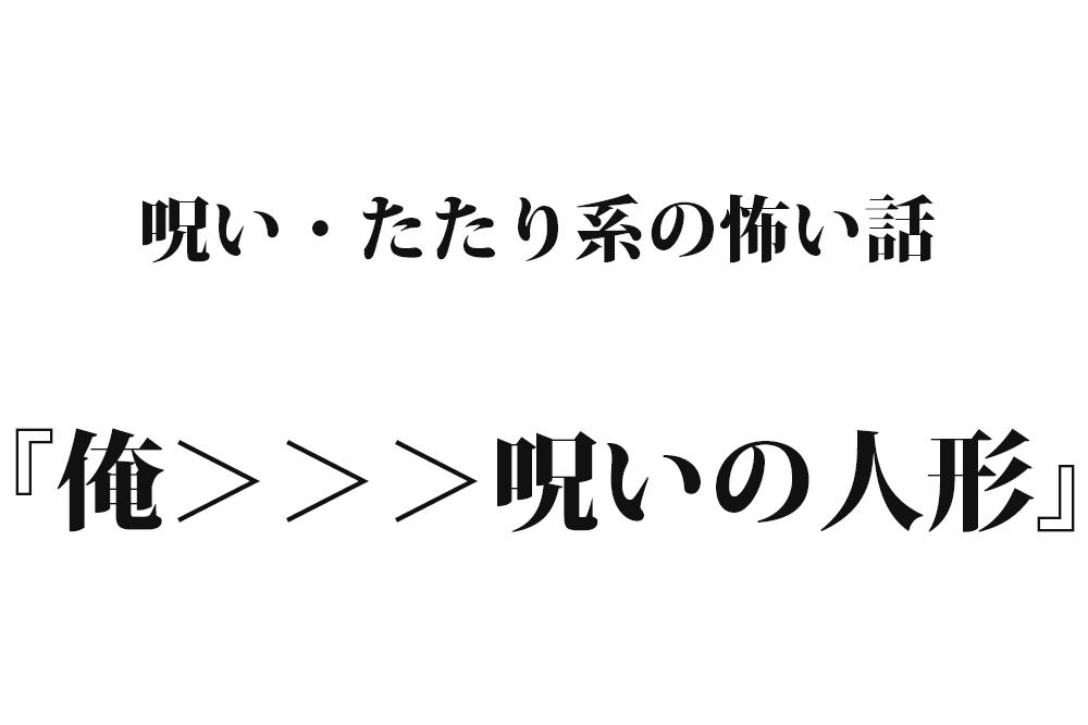 『俺>>>呪いの人形』|洒落怖名作まとめ【祟り・呪い系】