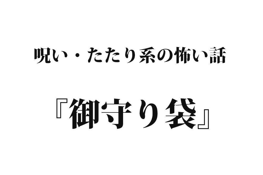 『御守り袋』 洒落怖名作まとめ【祟り・呪い系】