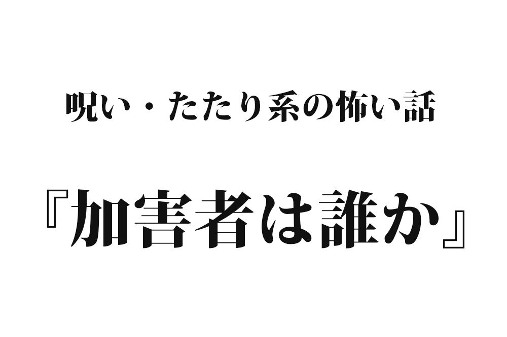 『加害者は誰か』 洒落怖名作まとめ【祟り・呪い系】