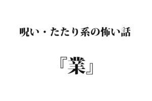 『業』 洒落怖名作まとめ【祟り・呪い系】