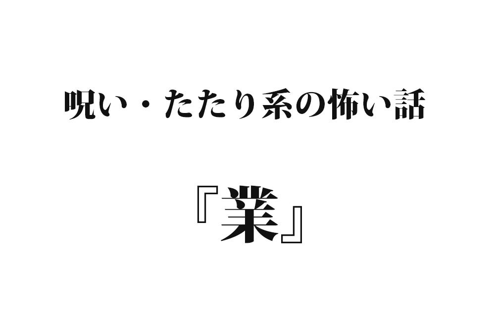 『業』|洒落怖名作まとめ【祟り・呪い系】