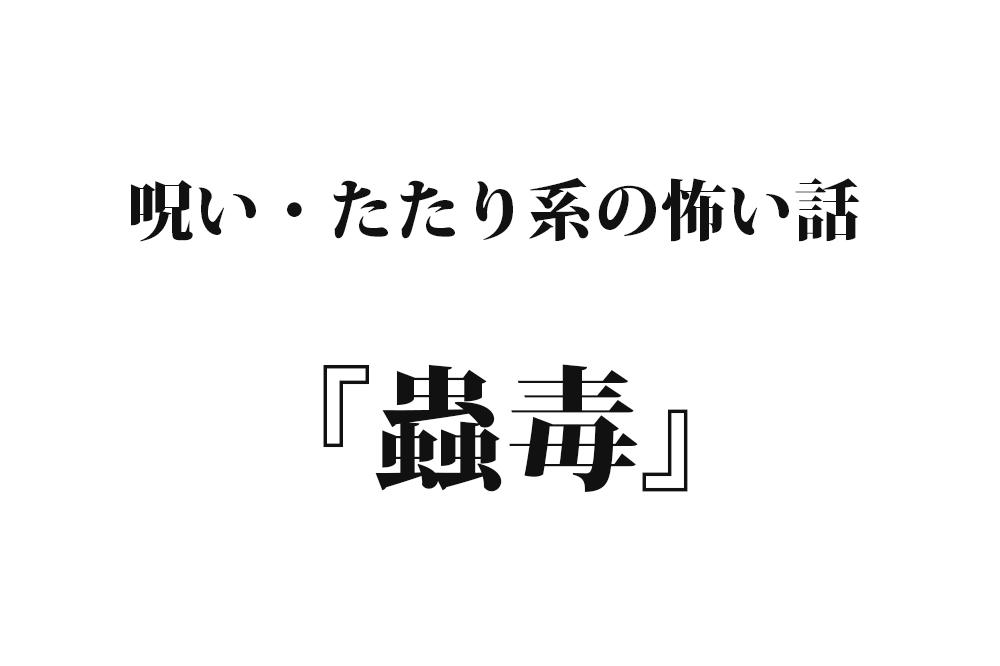 『蟲毒』|洒落怖名作まとめ【祟り・呪い系】