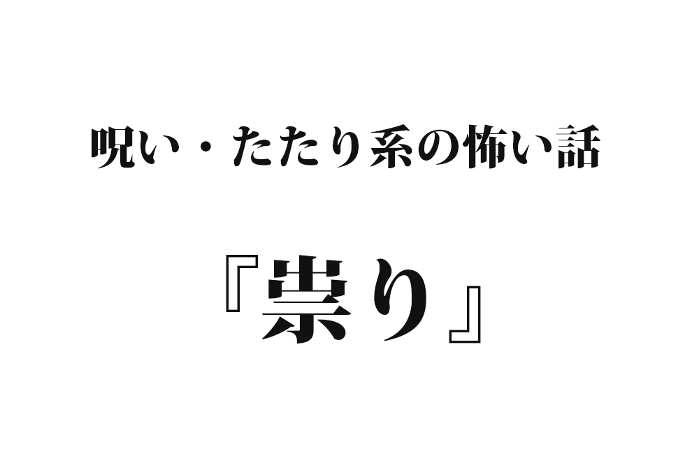 『祟り』|洒落怖名作まとめ【祟り・呪い系】