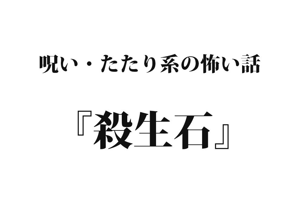 『殺生石』|洒落怖名作まとめ【祟り・呪い系】