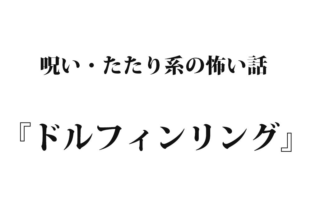 『ドルフィンリング』|洒落怖名作まとめ【祟り・呪い系】