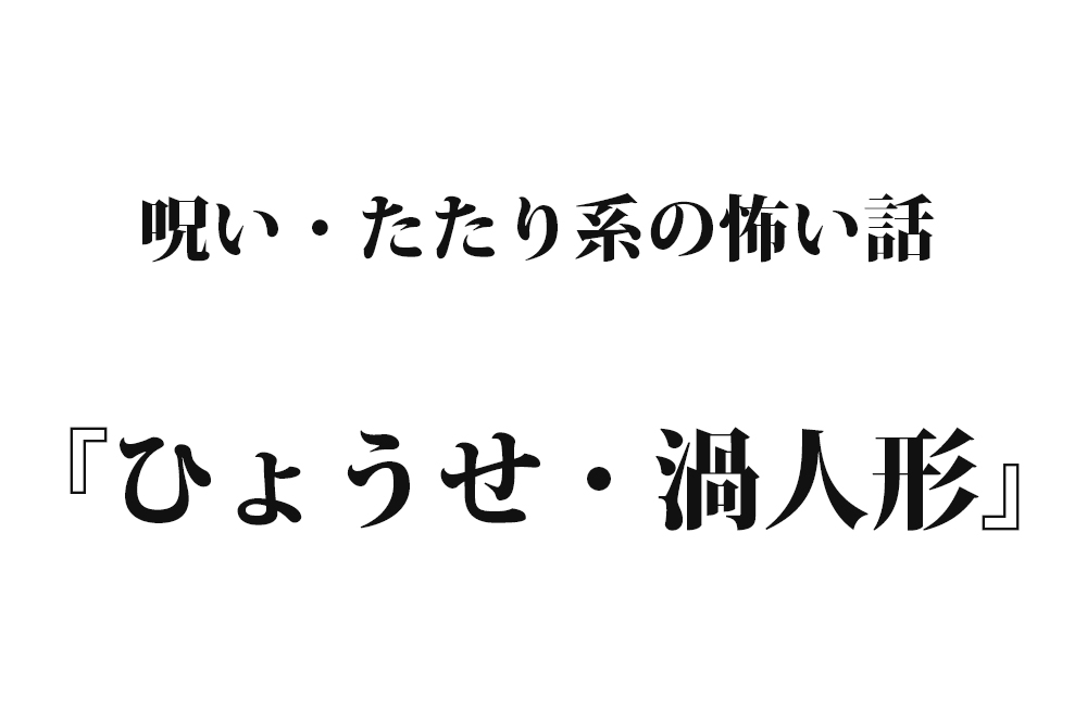 『ひょうせ・渦人形』|洒落怖名作まとめ【祟り・呪い系】