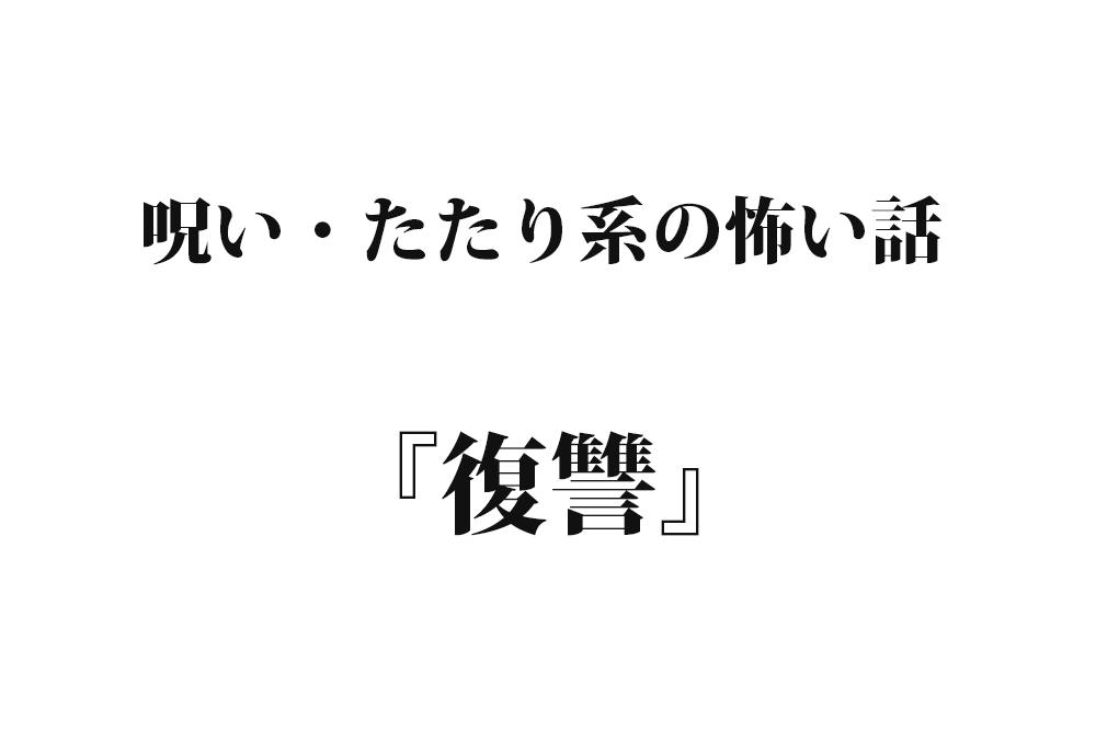 『復讐』|洒落怖名作まとめ【祟り・呪い系】