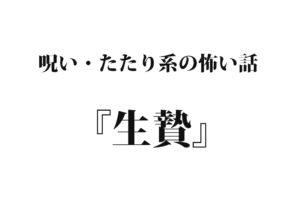 『生贄』|洒落怖名作まとめ【祟り・呪い系】
