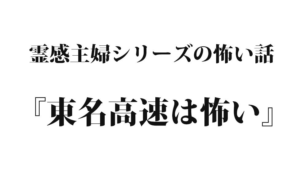 『東名高速は怖い』霊感主婦シリーズ|洒落怖名作まとめ