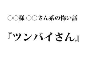 『ツンバイさん』 洒落怖名作まとめ【○○様 ○○さん系】