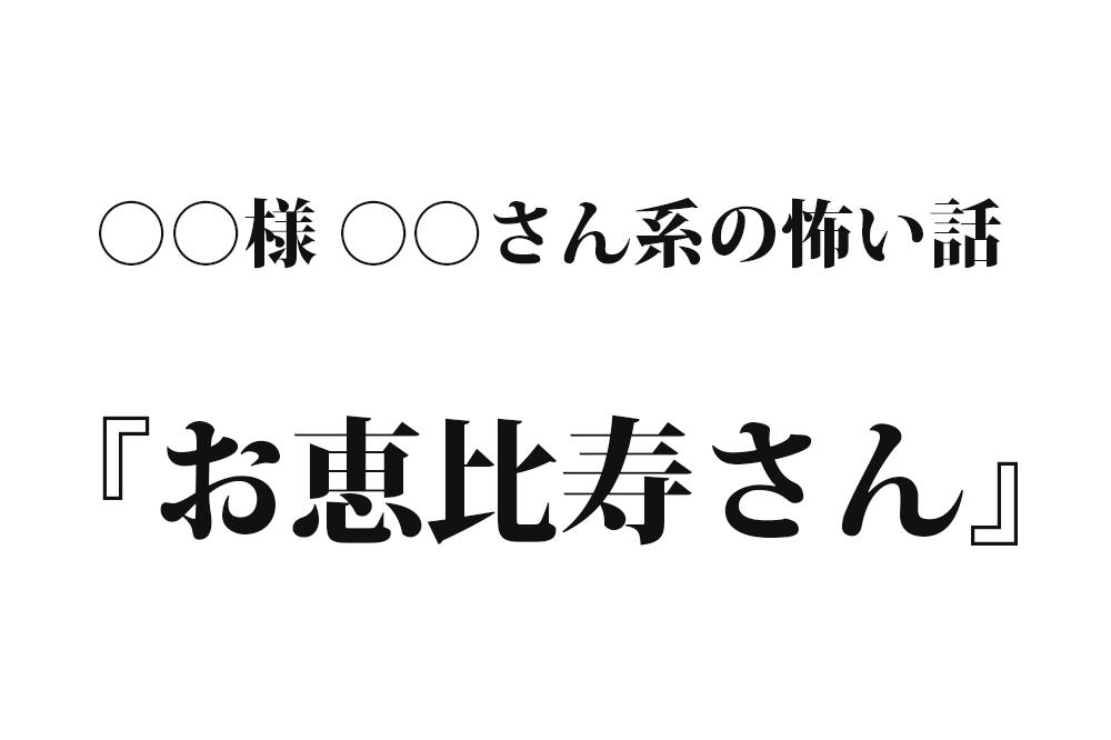 『お恵比寿さん』|洒落怖名作まとめ【○○様 ○○さん系】