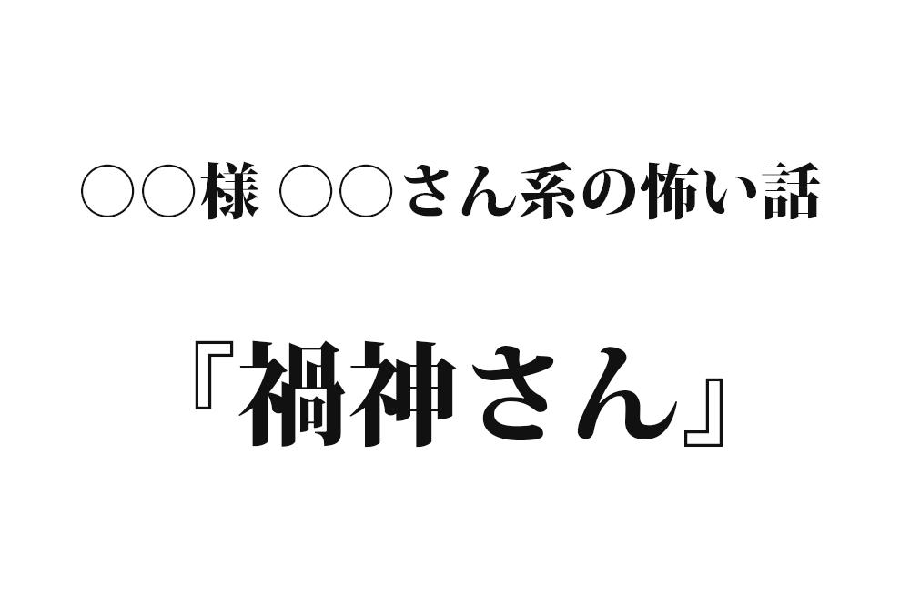 『禍神さん』|洒落怖名作まとめ【○○様 ○○さん系】