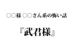 『武君様』|洒落怖名作まとめ【○○様 ○○さん系】