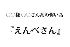『えんべさん』 洒落怖名作まとめ【○○様 ○○さん系】