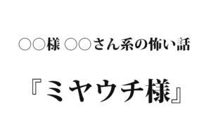 『ミヤウチ様』|洒落怖名作まとめ【○○様 ○○さん系】