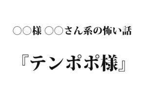 『テンポポ様』 洒落怖名作まとめ【○○様 ○○さん系】