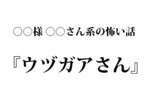 『ウヅガアさん』|洒落怖名作まとめ【○○様 ○○さん系】