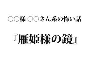 『雁姫様の鏡』 洒落怖名作まとめ【○○様 ○○さん系】