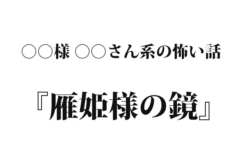 『雁姫様の鏡』|洒落怖名作まとめ【○○様 ○○さん系】