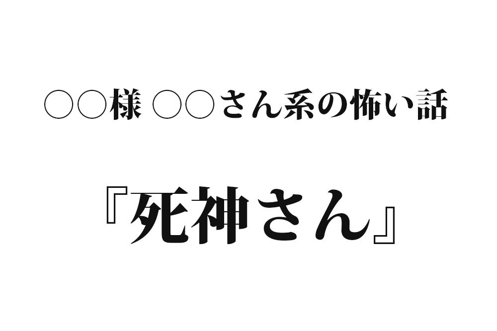 『死神さん』|洒落怖名作まとめ【○○様 ○○さん系】