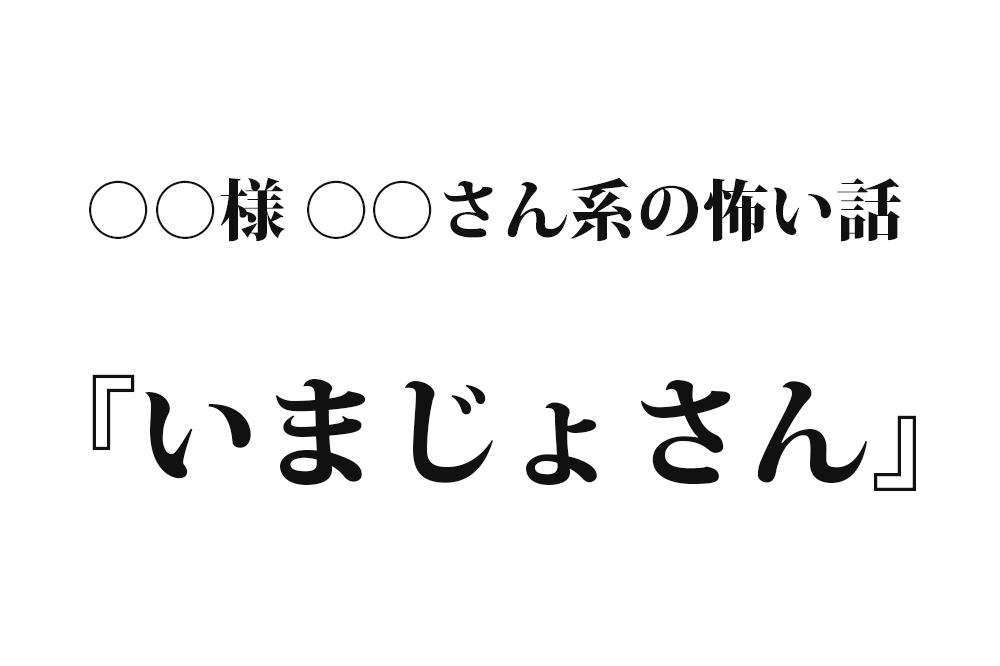 『いまじょさん』 洒落怖名作まとめ【○○様 ○○さん系】