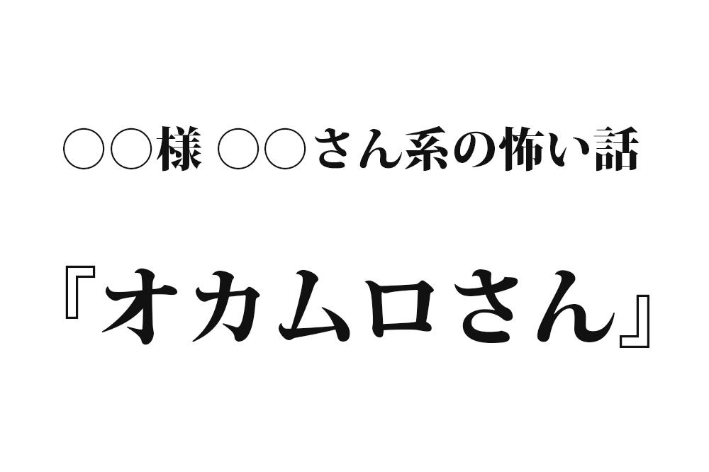 『オカムロさん』 洒落怖名作まとめ【○○様 ○○さん系】